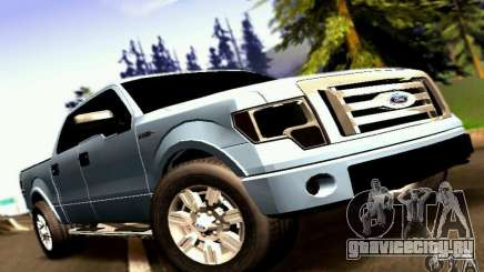 Ford Lobo 2012 для GTA San Andreas