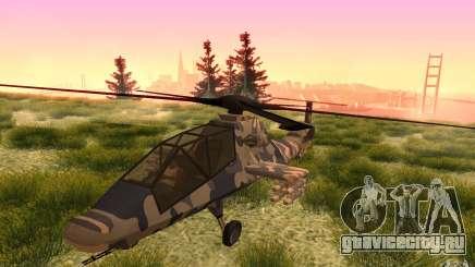 Sikorsky RAH-66 Comanche Camo для GTA San Andreas