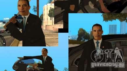 Барак Обама в Gta для GTA San Andreas