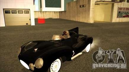 Jaguar D type 1956 для GTA San Andreas