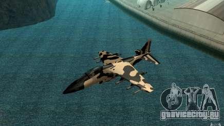 Camo Hydra для GTA San Andreas