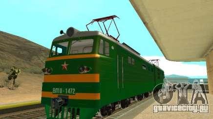 ВЛ10-1472 для GTA San Andreas