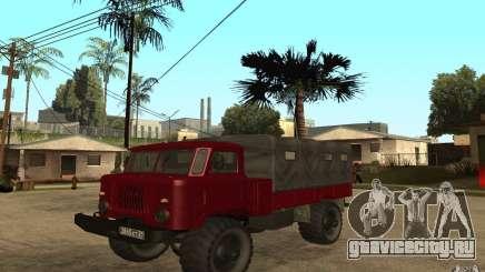 ГАЗ 66 для GTA San Andreas