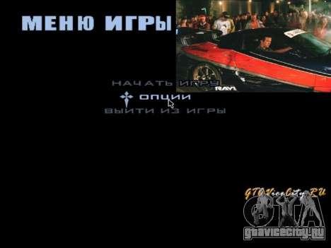 Фон меню Форсаж 3 для GTA San Andreas