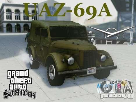 УАЗ 69А для GTA San Andreas вид изнутри