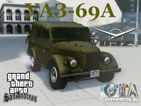 УАЗ 69А для GTA San Andreas вид сбоку