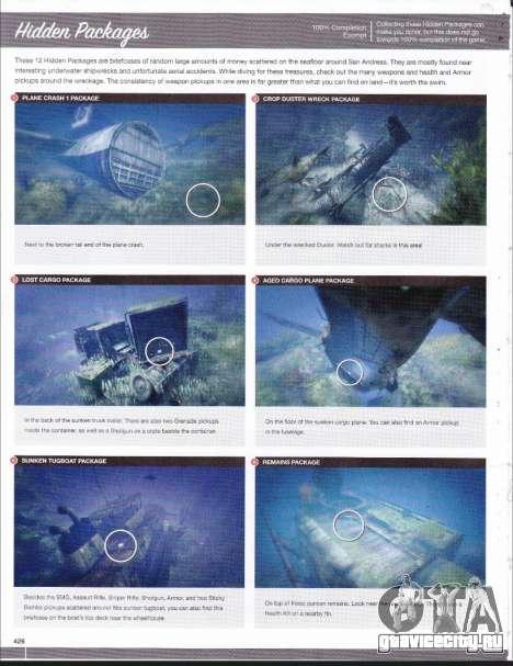 Grand Theft Auto V Signature Series Guide для GTA 5 девятый скриншот