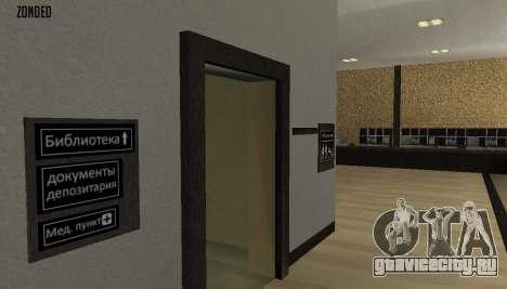 Ретекстур интерьера мэрии для GTA San Andreas шестой скриншот