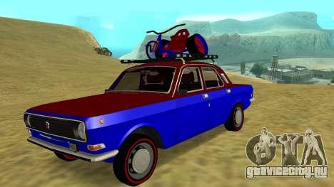 ГАЗ-24 Волга Fun для GTA San Andreas