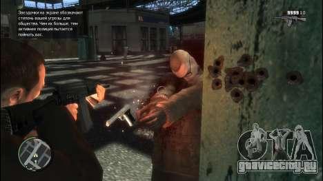 Sayga 12 для GTA 4 второй скриншот