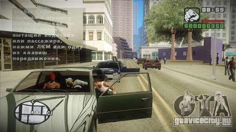 GTA HD mod 2.0 для GTA San Andreas третий скриншот