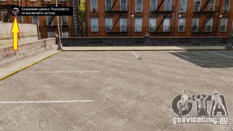 Новый значок сохранения для GTA 4