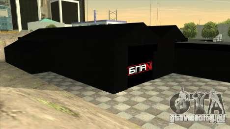 Гараж в Doherty БПАN для GTA San Andreas пятый скриншот