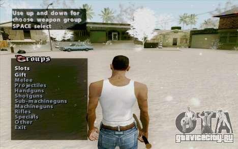 Weapons Menu Mod для GTA San Andreas