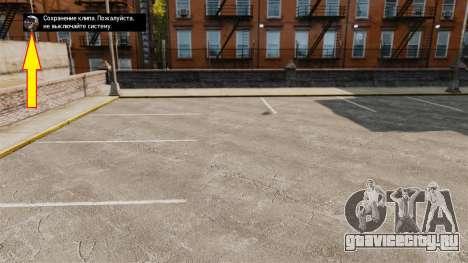 Новый значок сохранения для GTA 4 второй скриншот