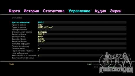 Радужный текст для GTA 4 второй скриншот