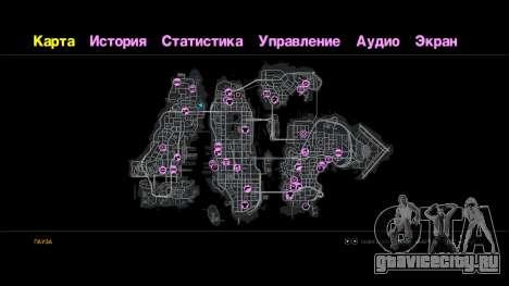 Радужный текст для GTA 4