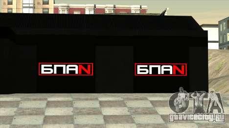 Гараж в Doherty БПАN для GTA San Andreas четвёртый скриншот