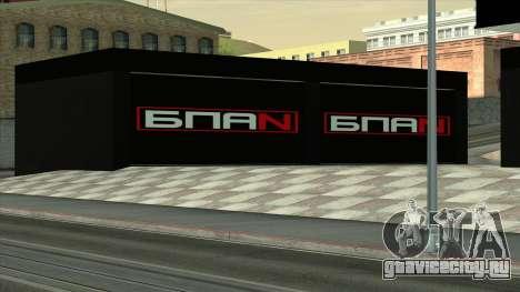 Гараж в Doherty БПАN для GTA San Andreas третий скриншот