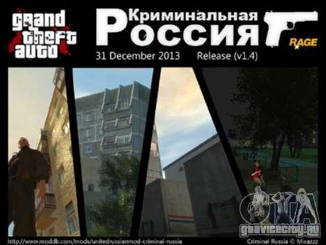 Криминальная Россия RAGE v1.4 для GTA 4