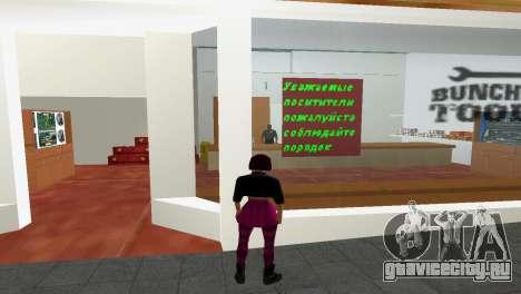 Магазин инструментов для GTA Vice City второй скриншот
