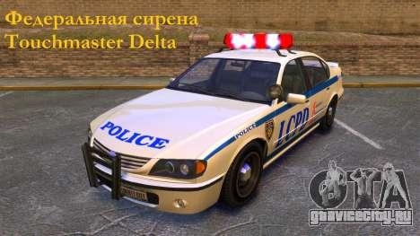 Федеральная сирена Touchmaster Delta для GTA 4
