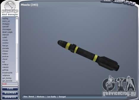 Новая ракета для GTA San Andreas