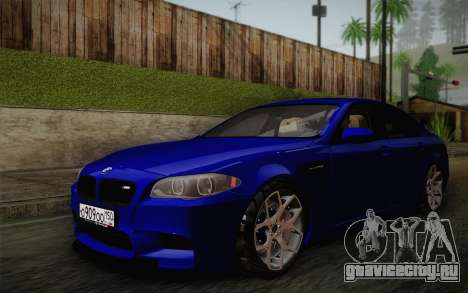 BMW M5 F10 v2 для GTA San Andreas