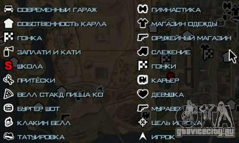 MFGTAFH v3.0 для GTA San Andreas второй скриншот
