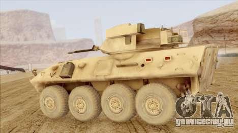LAV-25 Пустынный камуфляж для GTA San Andreas вид слева