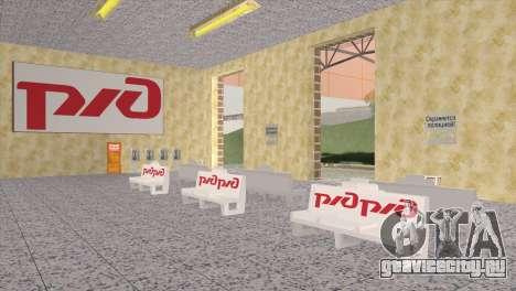 РЖД станция в Сан-Фиерро для GTA San Andreas