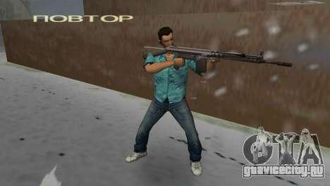 H&K G3A3 для GTA Vice City