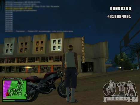 MFGTAFH v3.0 для GTA San Andreas
