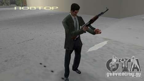 Автомат Калашникова для GTA Vice City второй скриншот