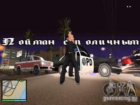 GTA 5 HUD v2 для GTA San Andreas второй скриншот