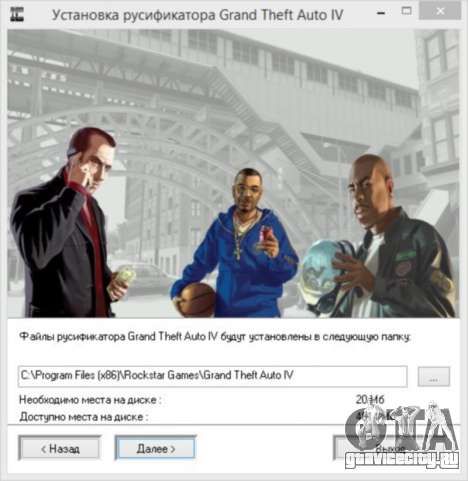 Русификатор для GTA 4 Steam для GTA 4 четвёртый скриншот