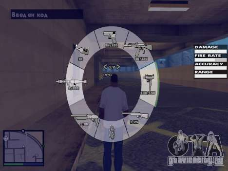 GTA 5 HUD v2 для GTA San Andreas шестой скриншот