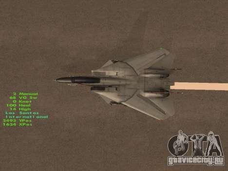 F-14 Tomcat HQ для GTA San Andreas двигатель