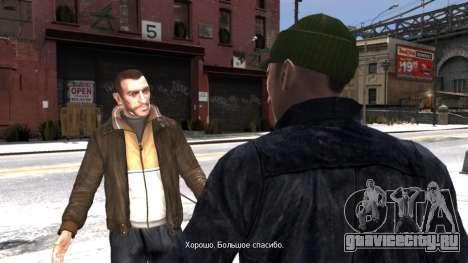 Русификатор для GTA 4 Steam для GTA 4 седьмой скриншот