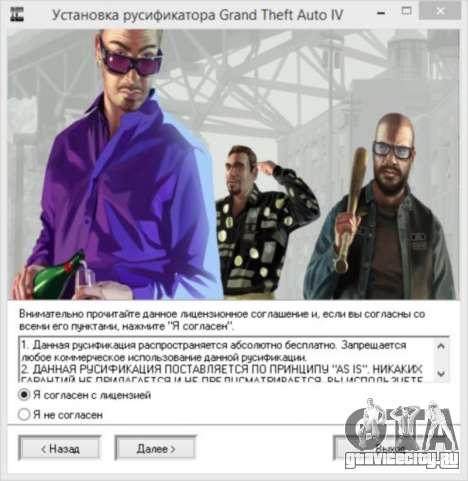 Русификатор для GTA 4 Steam для GTA 4 третий скриншот