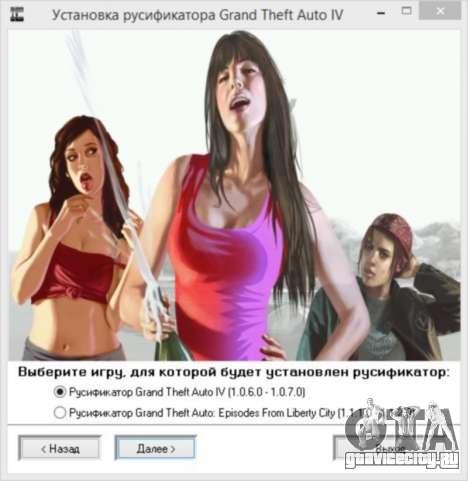 Русификатор для GTA 4 Steam для GTA 4 второй скриншот