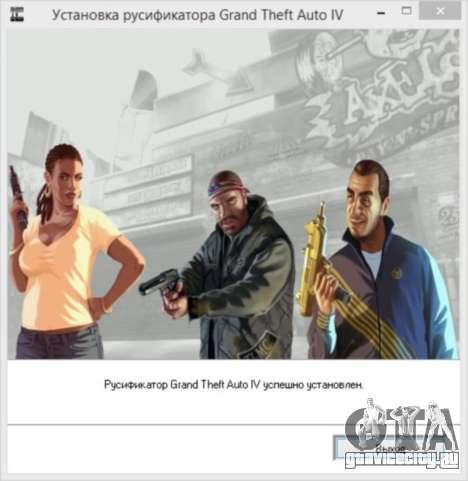 Русификатор для GTA 4 Steam для GTA 4 шестой скриншот
