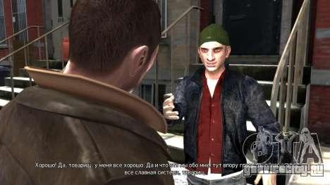 Русификатор для GTA 4 Steam для GTA 4 восьмой скриншот