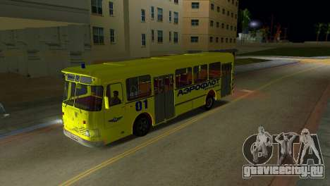 ЛиАЗ 677 Аэрофлот для GTA Vice City вид изнутри