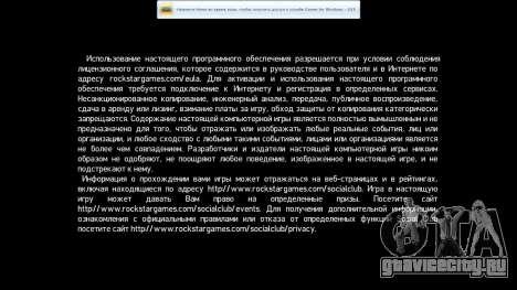 Русификатор для GTA 4 Steam для GTA 4 девятый скриншот