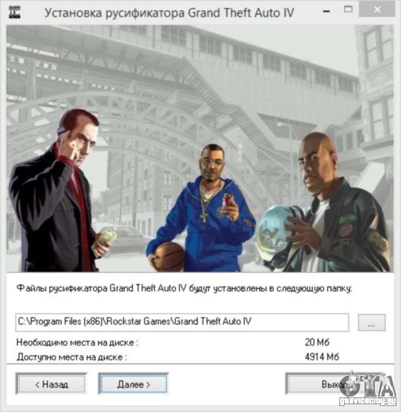 Русификатор звука для GTA 4