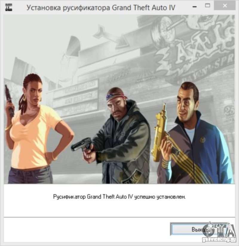 Этот русификатор предназначен для Steam версии игры GTA 4. Каждый, кто прио