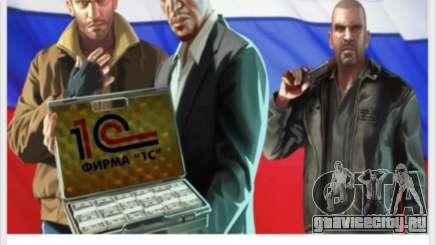 Русификатор для GTA 4 Steam