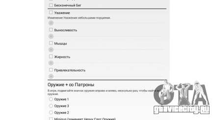 Cheater 2.0 для GTA San Andreas Android