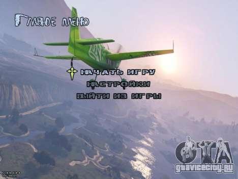 New Menu GTA 5 для GTA San Andreas